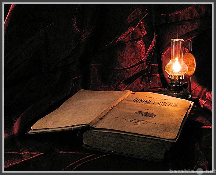 Куплю Куплю дорого книги старины и домашнюю би
