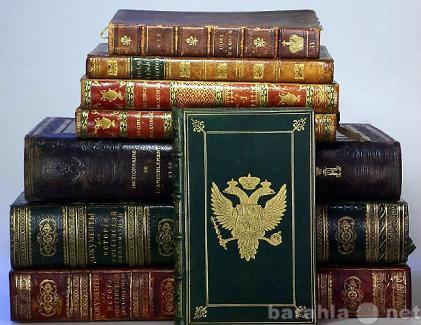 Куплю Дорого куплю старинные книги.