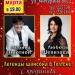 Продам билеты на концерт Портной и Шепилова 26
