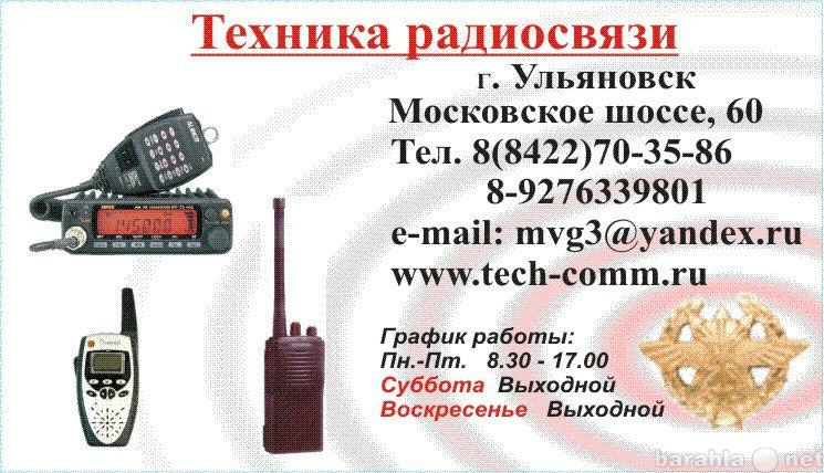 Продам радиостанции и антенны