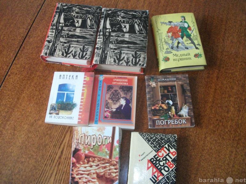 Продам мини-книги