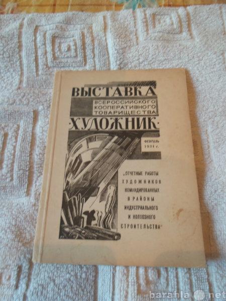 Продам Выставка кооперативного тов-ва 1931г