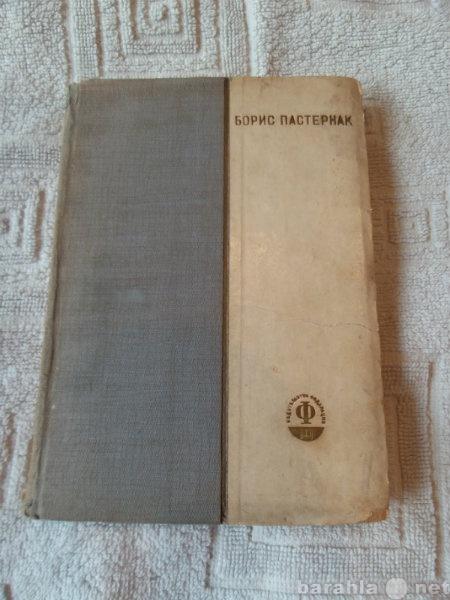 Продам Пастернак Борис. Избранные стихи.1933г