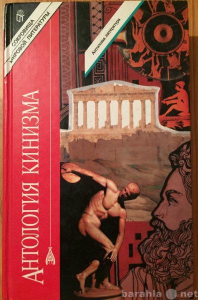 Продам Книга: Антология кинизма. Обмен.