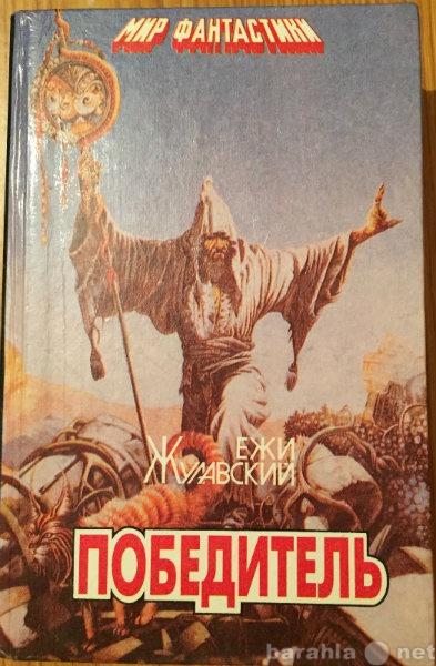 Продам Книга: Ежи Жулавский. Победитель. Обмен.