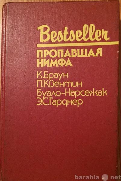 Продам Книга: Пропавшая нимфа. Обмен.