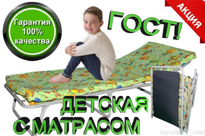 Продам Раскладушка детская с антибакт. матрасом