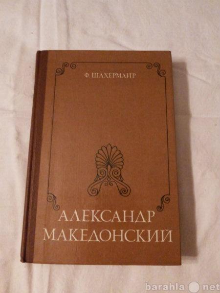 Продам Александр Македонский