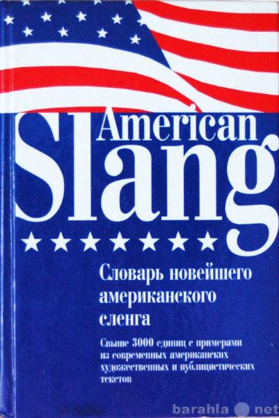 Продам Словарь американского сленга