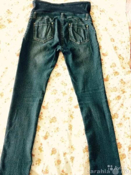 Продам Продаю джинсы для беременных, размер 42