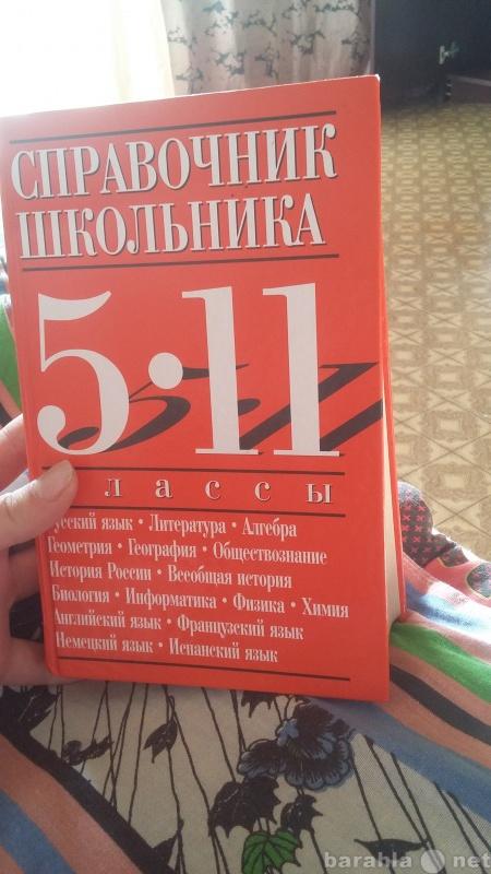 Продам Справочник школьника 5-11классы.