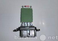 Продам Резистор отопителя ( печки )