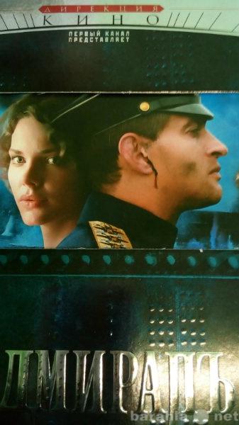 Продам DVD диск фильм Адмирал
