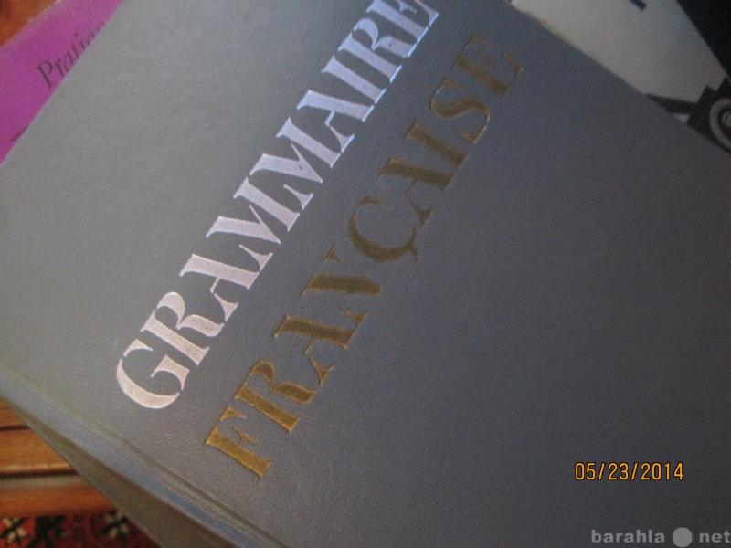 Продам Грамматика французского языка.Заславская