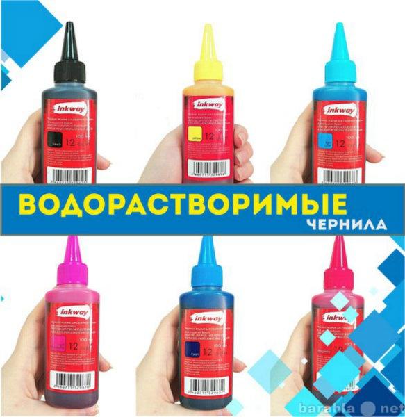 Продам: Чернила водорастворимые для всех принтер