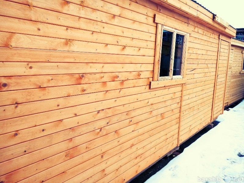 Продам: Супер-большая деревянная бытовка