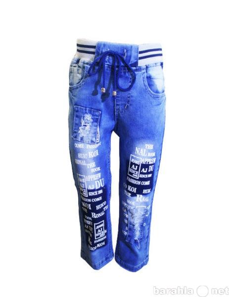 Предложение: СП,детские джинсы