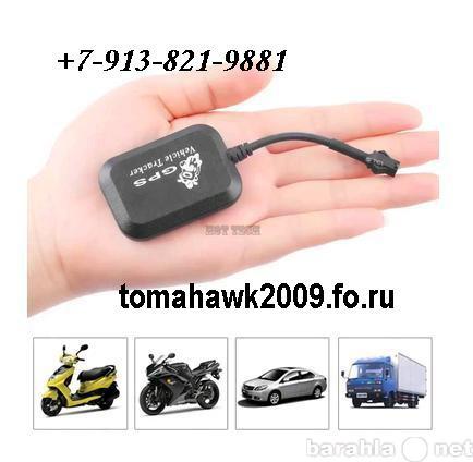 Продам GPS Комплекты спутникового слежения !