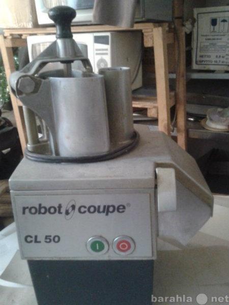 Продам Овощерезка robot coupe cl 50 (без дисков
