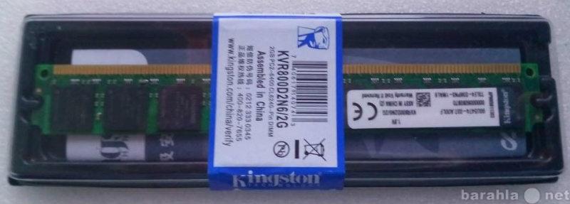 Продам DDR2 Kingston 2Gb 800MHz, новая