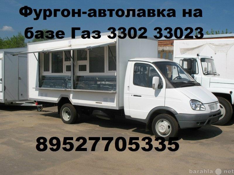 Продам: Автолавка на базе Газ 3302 33023 Газ