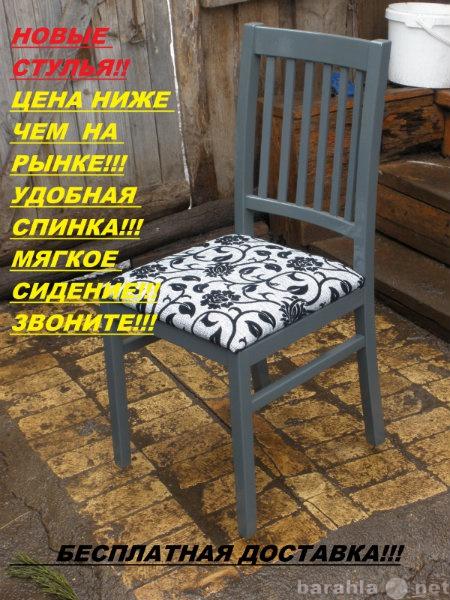 Продам: новые стулья