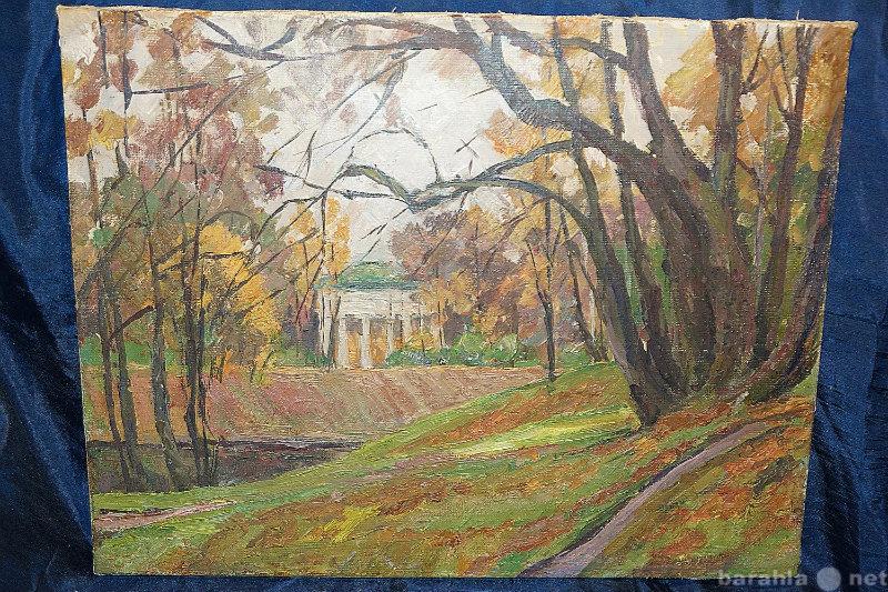 Продам Пейзаж «Павловский парк осенью». 1960-е