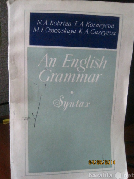 Продам Грамматика английского языка. Синтаксис
