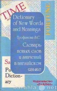 Продам Толковый словарь новых слов в английском