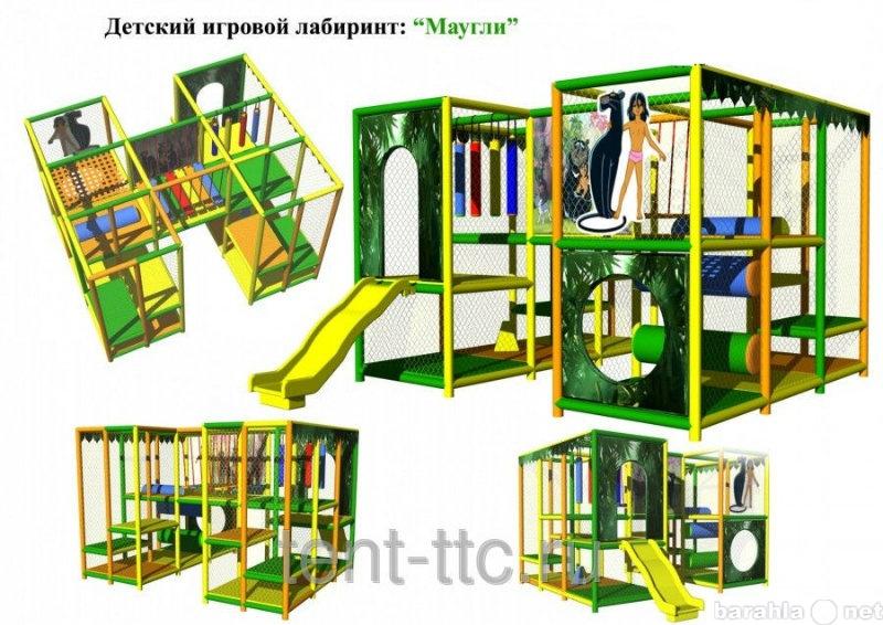 Продам: Игровой лабиринт Маугли.