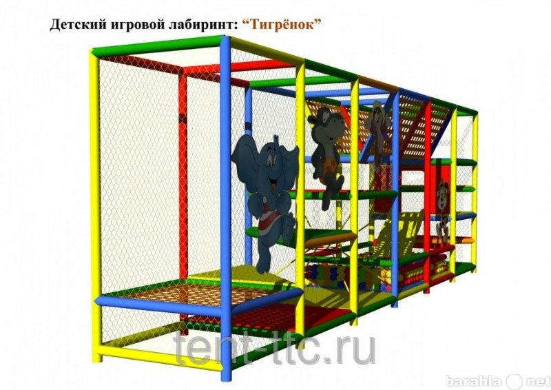 Продам Игровой лабиринт Тигренок.
