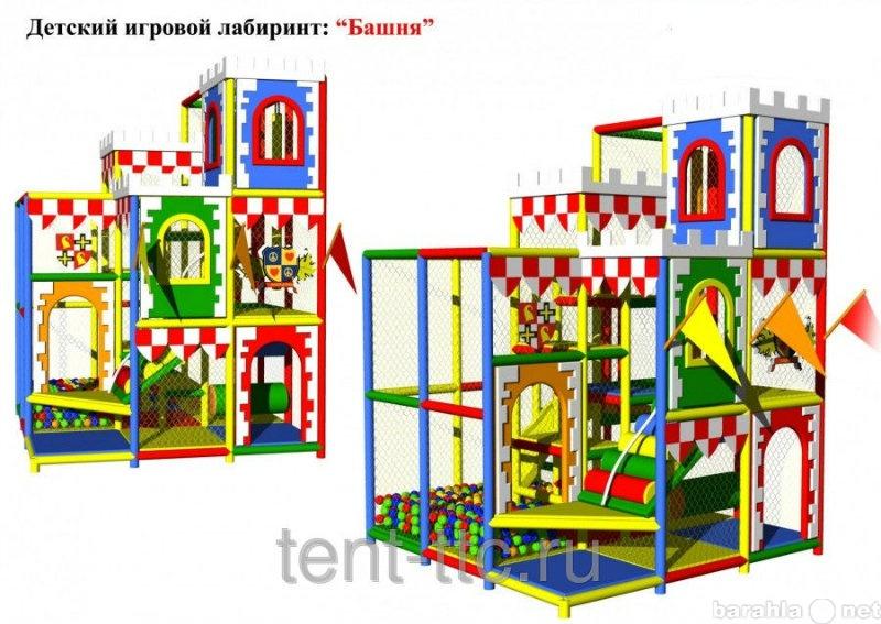 Продам Игровой лабиринт Башня.
