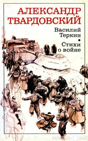 Продам книгу: Василий Теркин. Стихи о войне