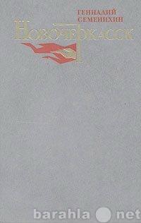 Продам Новочеркасск Г.А.Семенихин. Роман-трилог