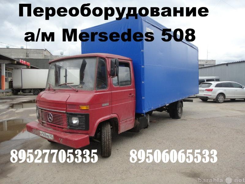 Продам Купить удлиненную платформу на Mercedes