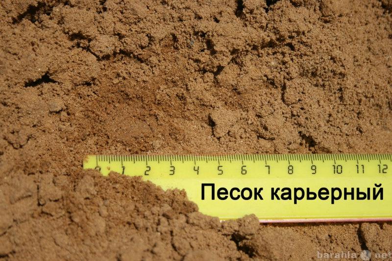 Продам Песок карьерный,речной