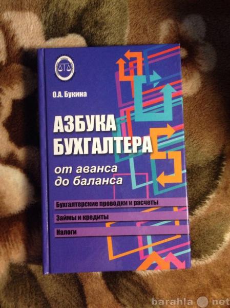 Продам Бухгалтерская литература