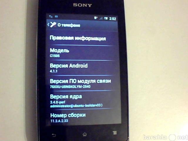 Продам Андроид Sony X Peria с 1505