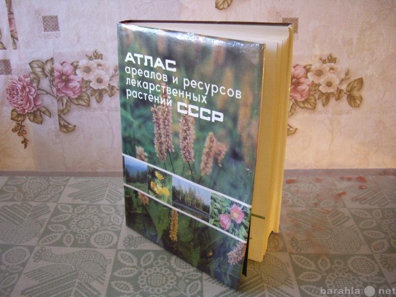 Продам Атлас ареалов лекарственных растений