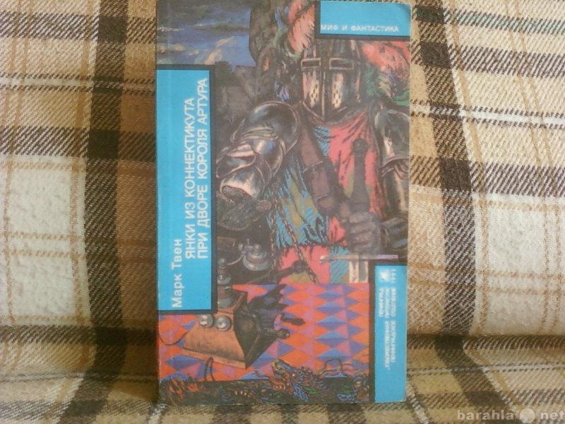 Продам МТвен Янки дворе короля Артура/АПлатонов