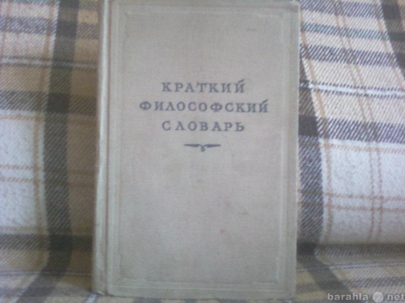 Продам Краткий философский словарь 1952 года