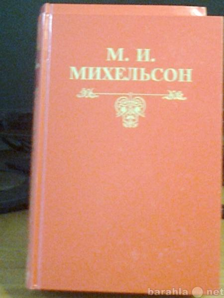 Продам книги М.И.Михельсона