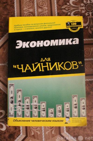 книги по экономике для начинающих мощной