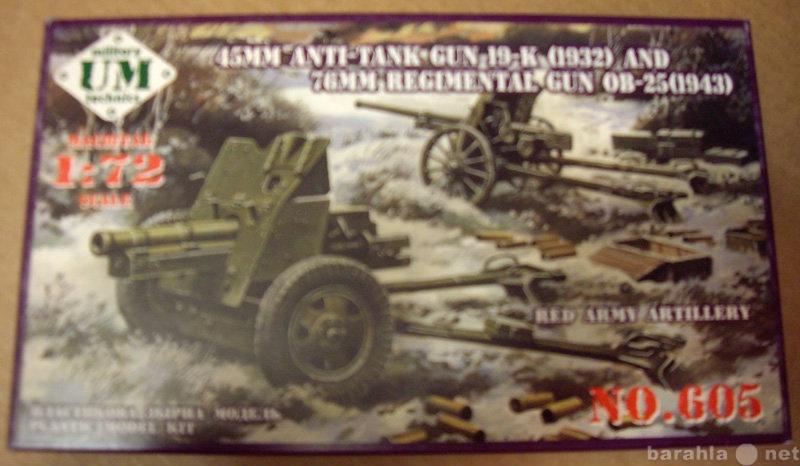 Продам: UMT605 Пушки 19-K 1932г и OB-25 1943г
