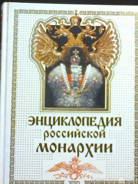 Продам Энциклопедию российской монархии