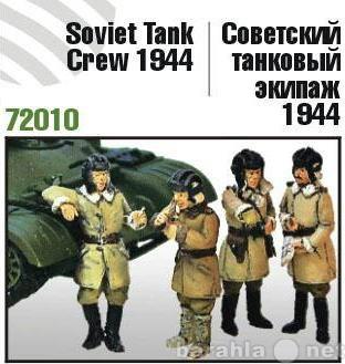 Продам: 7201Советский танковый экипаж 1944 года.