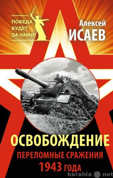Продам Освобождение. Переломные сражения 1943 г