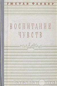 Продам Воспитание чувств. Г.Флобер. Роман. 1954