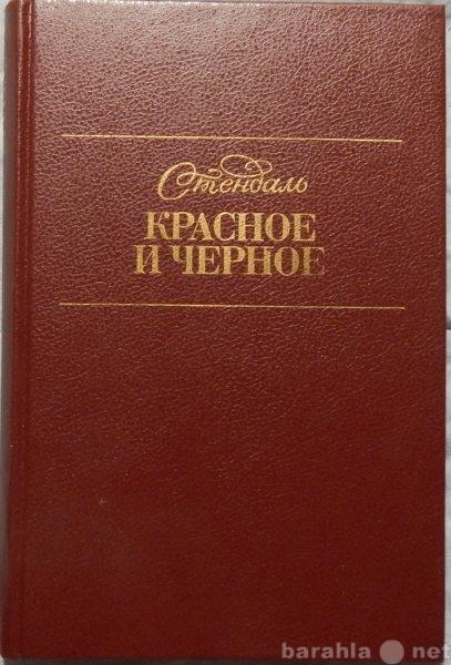 Продам Стендаль Красное и черное