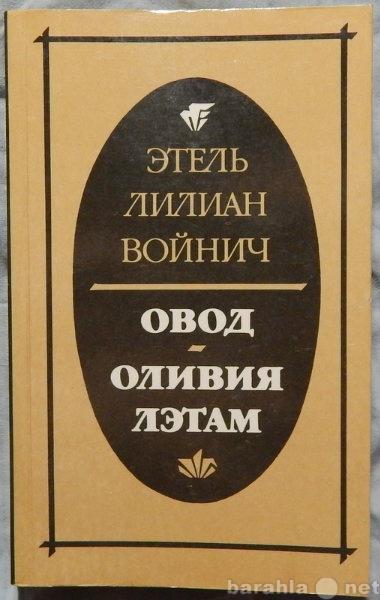Продам Э Войнич Овод. Оливия Лэтам.